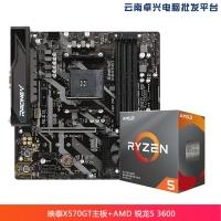 云南卓兴电脑:映泰X570GT主板+AMD 锐龙5 3600 原盒 板U套装