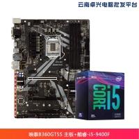 云南卓兴电脑:映泰(BIOSTAR)B360GT5S 主板+英特尔(Intel)i5 9400F 酷睿六核  板U套装
