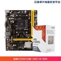 云南卓兴电脑:映泰(BIOSTAR) A320MH主板+AMD APU系列 A8-9600 处理器 板U套装