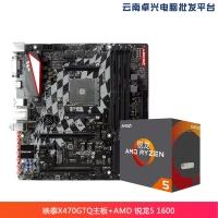 云南卓兴电脑:映泰(BIOSTAR)X470GTQ主板+AMD Ryzen5 1600 六核12线程 板U套装