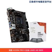 云南卓兴电脑:微星 MSI A320M PRO-E主板+ AMD APU系列 A8-9600 处理器 板U套装