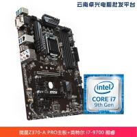 云南卓兴电脑:微星(MSI)Z370-A PRO主板+英特尔(Intel) i7-9700 酷睿八核 板U套装