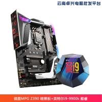 云南卓兴电脑:微星MPG Z390 GAMING PRO CARBON AC 暗黑板主板+英特尔(Intel)i9-9900k 酷睿八核  板U套装