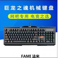法米AG41巨龙之魂光电轴机械键盘网吧电竞游戏吃鸡有线键盘 云南电脑批发