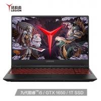 联想(Lenovo)拯救者Y7000 2019 英特尔酷睿i5 15.6英寸游戏笔记本电脑(i5-9300H 8G 1T SSD GTX1650 72%NTSC) 云南电脑批发