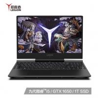 联想(Lenovo)拯救者Y7000P 2019英特尔酷睿i5 15.6英寸游戏笔记本电脑(i5-9300H 16G 1TSSD GTX1650 144Hz) 云南电脑批发