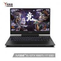 联想(Lenovo)拯救者Y7000P 2019英特尔酷睿i5 15.6英寸游戏笔记本电脑(i5-9300H 16G 1TSSD GTX1660Ti 144Hz) 云南电脑批发
