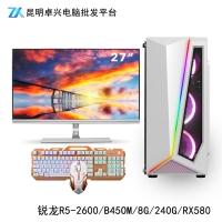 卓兴整机:AMD 锐龙R5 2600/RX580 8G独显吃鸡游戏台式组装电脑+27寸大屏显示器 整机