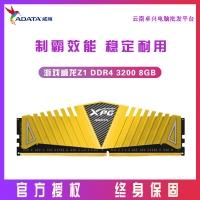 威刚(ADATA)DDR4 3200 8GB 台式机内存 XPG-Z1 游戏威龙 金色 云南电脑批发