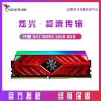 威刚(ADATA)DDR4 8G 3000 台式机内存条RGB灯条龙耀D41 单条【8G】 3000 频率 云南内存批发