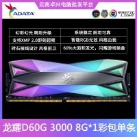 威刚(ADATA)台式机内存 XPG龙耀 D60G DDR4 3000 8G (RGB灯条)幻彩灯光内存 单条 云南电脑批发