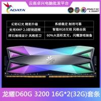 威刚(ADATA)DDR4 3200 32GB(16G×2)套装 台式机内存 XPG-龙耀D60G(RGB灯条)幻彩灯光内存 云南电脑批发
