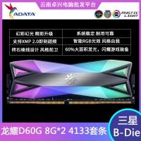 威刚(ADATA)DDR4 4133 16GB(8G×2)套装 台式机内存 XPG-龙耀D60G(RGB灯条)幻彩灯光内存 云南电脑批发