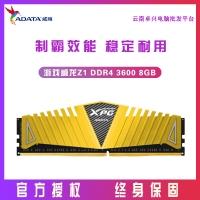 威刚(ADATA)DDR4 3600 8GB 台式机内存 XPG-威龙系列Z1 (金色) 云南电脑批发