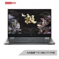 联想(Lenovo) Y9000X英特尔酷睿i7 15.6英寸高性能标压轻薄笔记本电脑(i7-9750H 16G 1TSSD FHD)深空灰