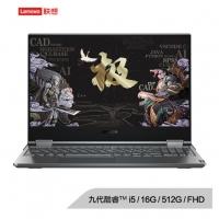 联想(Lenovo) Y9000X 15.6英寸高性能标压轻薄笔记本电脑(i5-9300H 16G 512GSSD FHD)深空灰