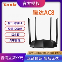 腾达(Tenda)AC8 双千兆路由器 1200M双频WiFi无线家用穿墙 5G双频智能无线路由(支持IPv6)