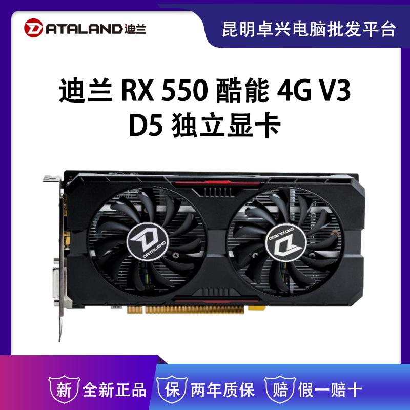 今日特价 迪兰 RX550 酷能 4G V3 D5 独立显卡 云南电脑批发