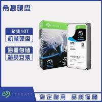 云南硬盘批发 希捷(SEAGATE)酷鹰系列 10TB 7200转256M SATA3 监控级硬盘