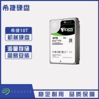 云南硬盘批发 Seagate/希捷 银河系列 ST10000NM0016 10T企业级服务器台式机硬盘128M缓存