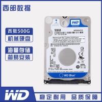 云南硬盘批发 西部数据(WD)蓝盘 500G SATA6Gb/s 5400转16M 笔记本硬盘(WD5000LPCX)