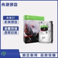 云南硬盘批发 希捷(SEAGATE)酷狼系列 3TB 5900转64M SATA3 网络存储(NAS)硬盘
