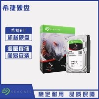 云南硬盘批发 希捷(SEAGATE)酷狼系列 6TB 7200转128M SATA3 网络存储(NAS)硬盘