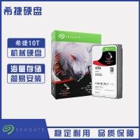 云南硬盘批发 希捷(SEAGATE)酷狼系列 10TB 7200转256M SATA3 网络存储(NAS)硬盘