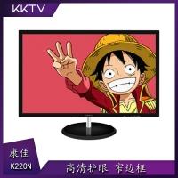 Konka/康佳K220N 21.5英寸高清护眼LED窄边框电脑台式家用显示器