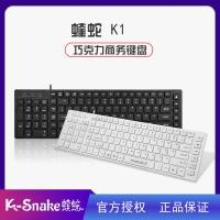 蝰蛇 K1 巧克力键盘 超薄商务办公键盘 台式笔记本电脑USB通用有线键盘