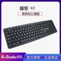 蝰蛇KO有线单键盘K0特价键盘膜USB办公笔记本台式机游戏黑色简约