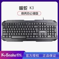 蝰蛇K3键盘USB有线 防水设计 办公商务游戏 全新正品