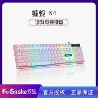 蝰蛇K4 悬浮机械手感键盘彩虹发光电竞网吧游戏学生专用有线usb