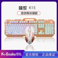 蝰蛇K15 USB有线发光游戏金属KM500键盘鼠标套装机械手感 K15 单键盘