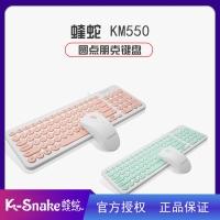 蝰蛇 KM550朋克复古键帽 台式机笔记本 时尚商务家用娱乐USB接口键鼠套装