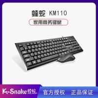 蝰蛇KM110办公商务家用游戏鼠标+键盘套装台式电脑笔记本通用