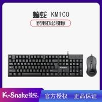 蝰蛇 KM100 时尚商务办公游戏键鼠套件