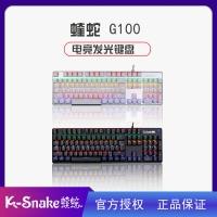 蝰蛇 G100 机械键盘电竞吃鸡游戏键鼠笔记本电脑网吧有线usb外接主播金属混光背光青轴