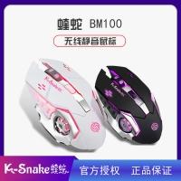 蝰蛇BM100无线鼠标 2.4Hz无线充电鼠标 适用台式机笔记本按键静音