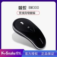 蝰蛇BM300智能省电办公游戏台式笔记本无声静音2.4G无线充电鼠标