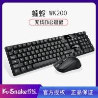 蝰蛇WK200 台式电脑笔记本无线键鼠套装家用办公2.4G无线键盘