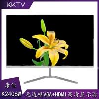 康佳KKTV K2406W 23.8英寸办公家用护眼高清电脑液晶显示器 黑色