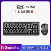 蝰蛇 KM300 键盘鼠标套装 台式笔记本电脑有线键盘