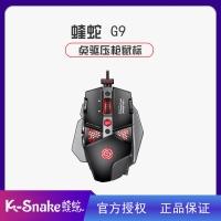 蝰蛇G9 电脑手游通用电竞游戏鼠标有线鼠标 魔力黑 云南电脑批发