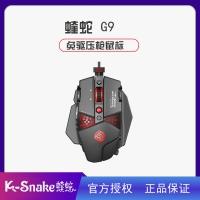 蝰蛇G9 电脑手游通用电竞游戏鼠标有线鼠标 金属灰 昆明电脑批发
