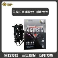 三段式电源 核武器750W 台式机全模组电源 额定750W 云南电脑批发