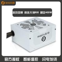 游戏风暴 竞技大神500 额定400W 台式机电源 云南电脑批发