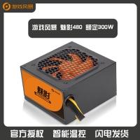游戏风暴 魅影480 额定300W 台式机电源 云南电脑批发