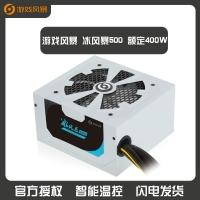 游戏风暴 冰风暴500 额定400W 台式机电源 云南电脑批发