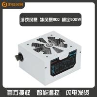 游戏风暴 冰风暴600 额定500W 台式机电源 云南电脑批发